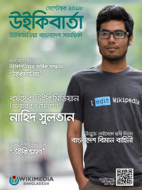 Wikibarta Issue#2-Cover - designed by Mayeenul Islam