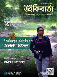 Wikibarta Issue#3-Cover - designed by Mayeenul Islam