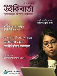 Wikibarta Issue#1-Cover - designed by Mayeenul Islam