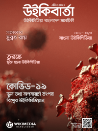 Wikibarta Issue#7-Cover - designed by Mayeenul Islam